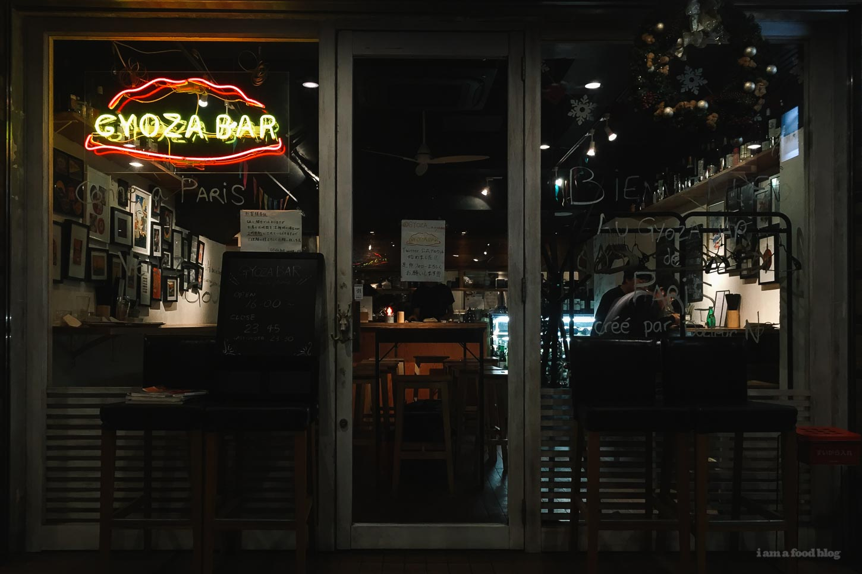 Best Tokyo Gyoza: Gyoza Bar Comme a Paris | www.iamafoodblog.com