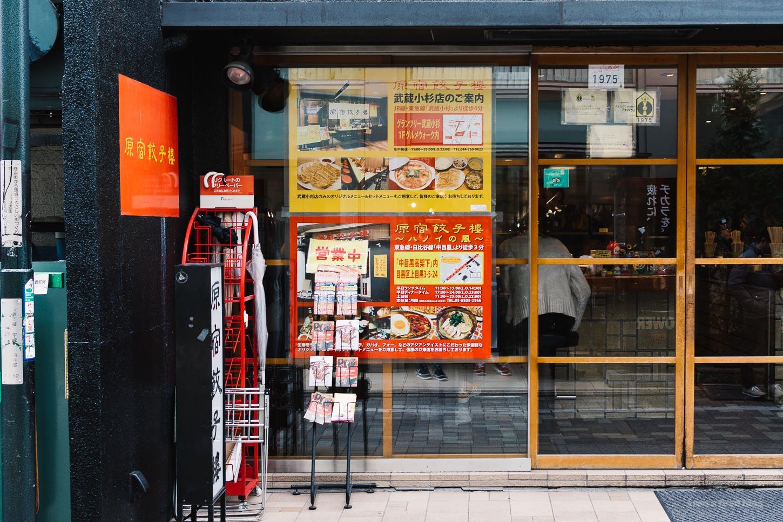 Best Tokyo Gyoza: Harajuku Gyoza Rou | www.iamafoodblog.com