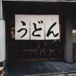 udon maruka | i am a food blog